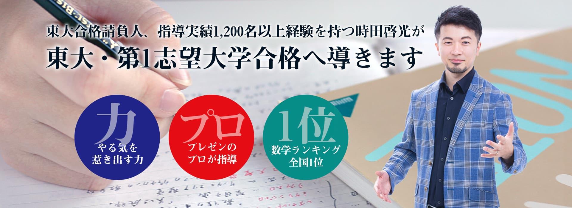 株式会社合格舎|東大合格請負人時田啓光による、志望校に合格するための勉強法